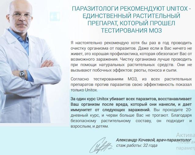 Отзывы врачей о Unitox (Юнитокс) от паразитов