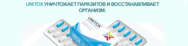 Официальный сайт производителя Unitox (Юнитокс)