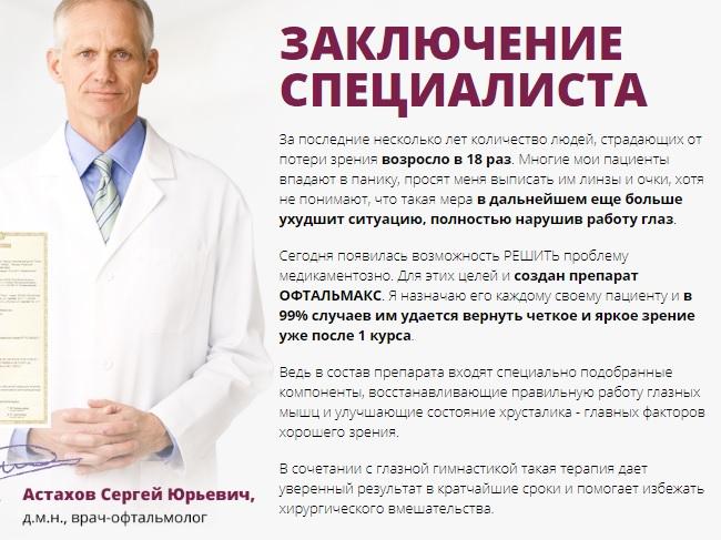 Отзывы врачей о Офтальмакс