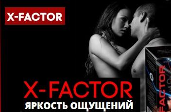 X-Factor средство для потенции. Отзывы. Цена в аптеке. Купить Икс Фактор