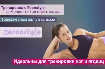 EsonStyle фитнес резинки купить в Краснослободске