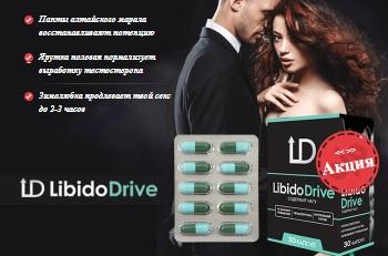 Libido Drive (Либидо Драйв) развод или нет? Отзывы. Цена в аптеке. Купить капсулы для потенции