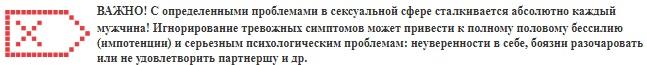 Противопоказания капсул Либидо Драйв