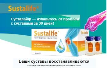 Купить Сусталайф в аптеке в Рыльске