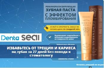 Denta Seal (Дента Сил) зубная паста развод? Отзывы. Цена в аптеке. Купить пасту с эффектом пломбирования