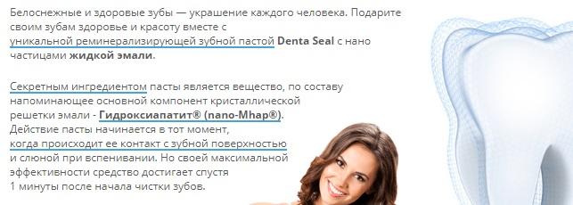 Denta Seal (Дента Сил) отрицательные отзывы