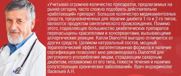 Отзывы врачей о Dianormil (Дианормил)