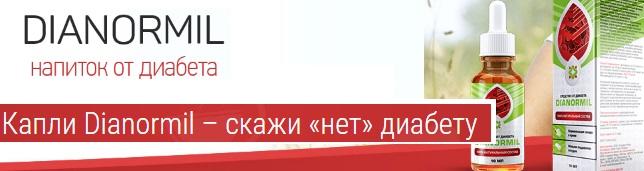 Официальный сайт Dianormil (Дианормил)