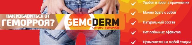 Официальный сайт производителя спрея Гемодерм