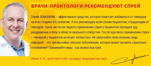 Отзывы врачей-специалистов о Гемодерм