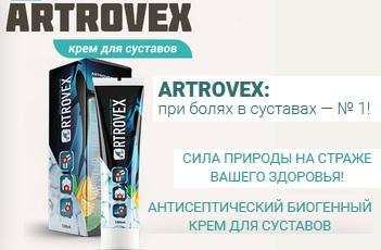 Artrovex (Артровекс) для суставов развод? Отзывы. Цена в аптеке. Купить биогенный крем