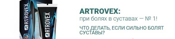 Официальный сайт крема Artrovex (Артровекс)