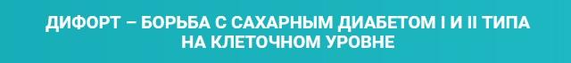 Официальный сайт лекарства Дифорт