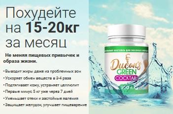 Зелёный коктейль Дюкана для похудения. Отзывы реальные. Цена в аптеке. Купить водорослевое средство