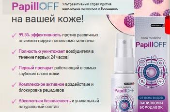 PapillOFF спрей от папиллом. Отзывы. Цена в аптеке. Купить средство от бородавок