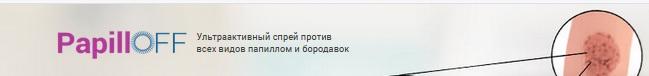 Официальный сайт PapillOFF от папиллом и бородавок