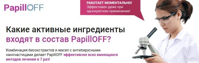 Состав спрея Папиллофф