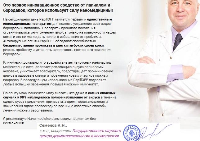 Отзывы врачей о спрее PapillOFF от папиллом и бородавок
