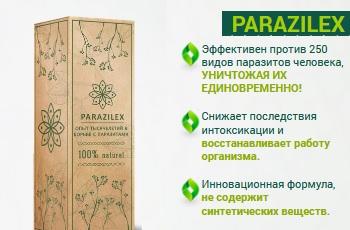 Parazilex (Паразилекс) от паразитов. Отзывы. Цена в аптеке. Купить комплексное средство