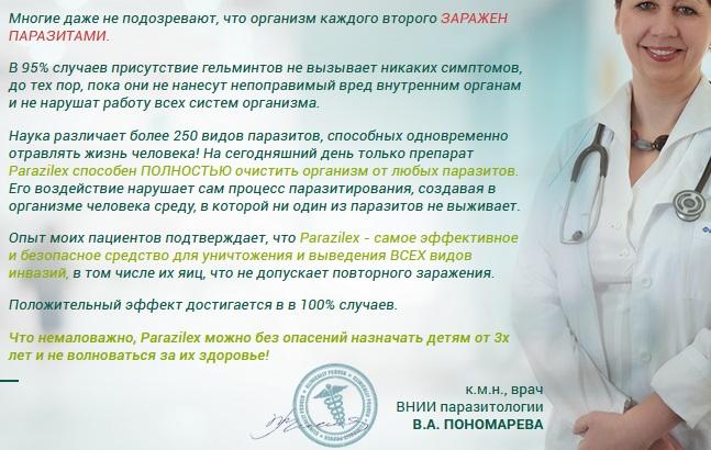 Отзывы врачей о средстве Parazilex (Паразилекс) от паразитов