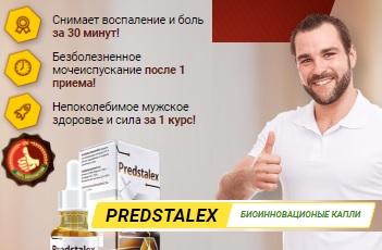 Predstalex капсулы от простатита. Отзывы. Цена в аптеке. Купить капли