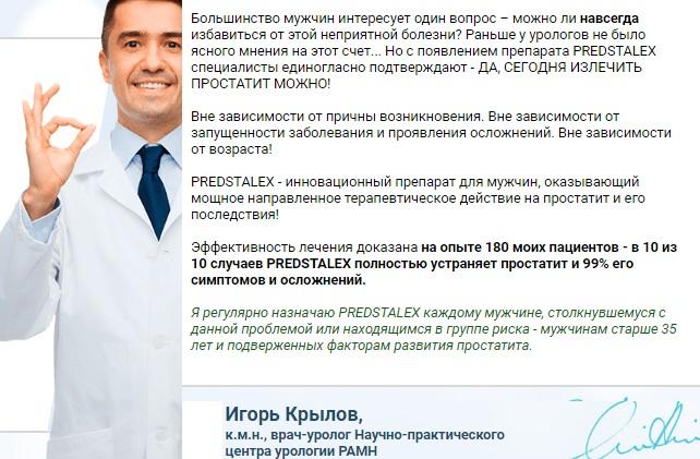 Отзывы врачей о Predstalex от простатита