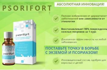 Psorifort (Псорифорт) от псориаза. Отзывы реальные. Цена в аптеке. Купить крем и капли