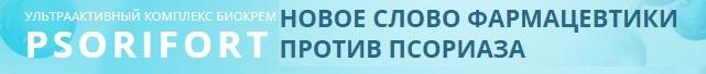 Официальный сайт производителя Psorifort