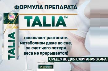 Talia (Талия) для похудения. Отзывы реальные покупателей. Цена в аптеке. Купить шипучие таблетки