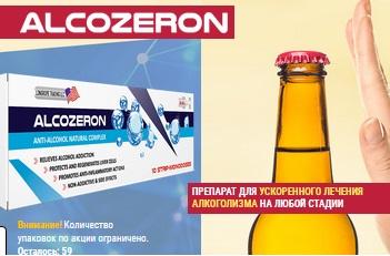 Alcozeron (Алкозерон) развод или правда? Отзывы. Цена в аптеке. Купить препарат для лечения алкоголизма