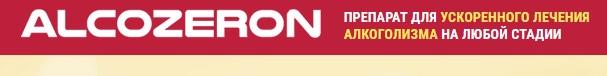 Официальный сайт Alcozeron (Алкозерон)