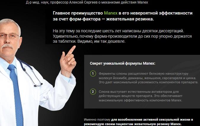 Отзывы врачей о жвачке Manex (Манекс) для потенции