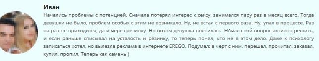 Отзывы о препарате Эрего