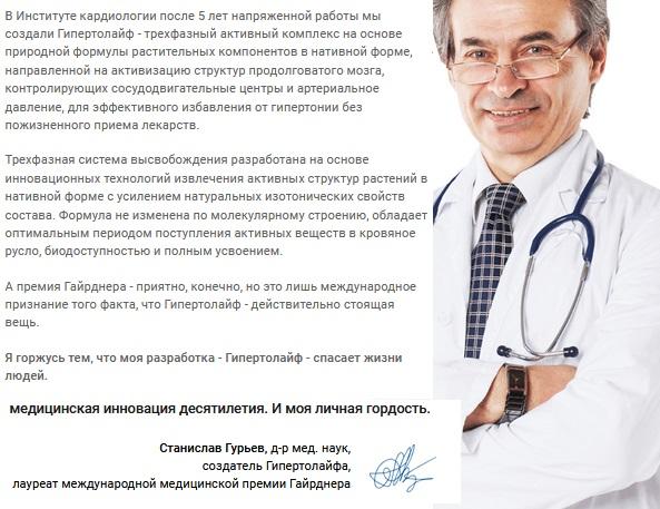 Отзывы врачей о таблетках Гипертолайф от гипертонии
