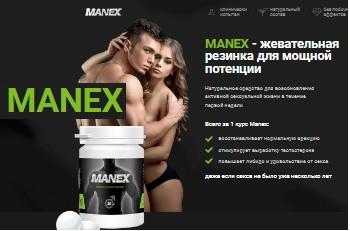 Манекс (Manex) жвачка для потенции. Отзывы. Цена. Купить жевательную резинку в аптеке