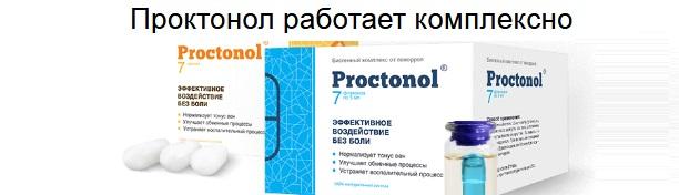 Официальный сайт комплекса Proctonol