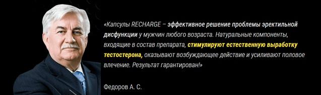 Отзывы врачей о препарате Recharge (Речардж)
