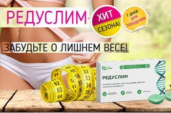 Редуслим таблетки для похудения. Отзывы. Цена в аптеке. Купить на официальном сайте