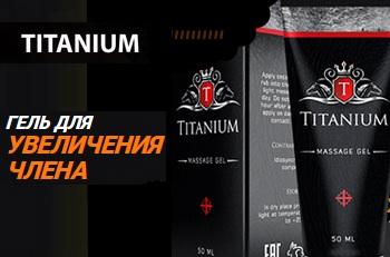 Титаниум гель для увеличения. Отзывы. Цена в аптеке. Купить Titanium для мужчин на официальном сайте