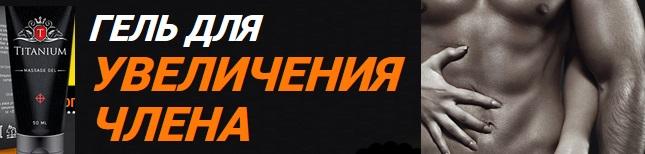 Официальный сайт производителя геля Титаниум