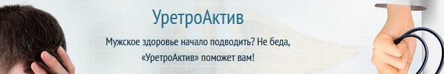 Официальный сайт производителя Уретроактив