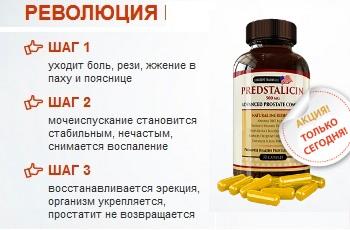 Предсталицин развод? Отзывы. Цена в аптеке. Купить капсулы Predstalicin от простатита на официальном сайте