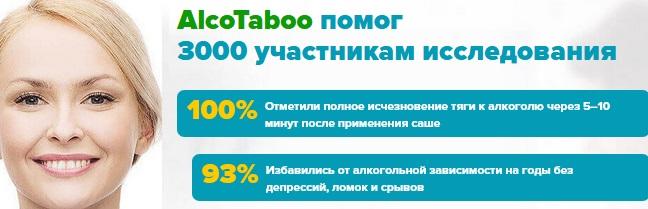 Противопоказания Alco Taboo