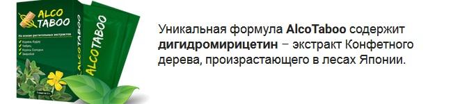 Отзывы людей на форумах о AlcoTaboo (Алко Табу)