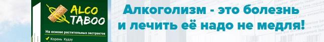 Официальный сайт производителя AlcoTaboo (АлкоТабу) где находиться?