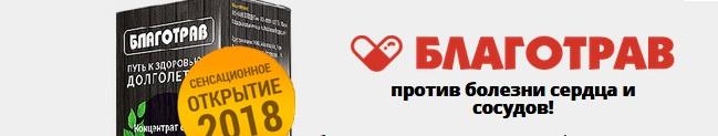 Официальный сайт производителя Благотрав где находится?