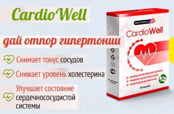CardioWell (КардиоВелл) от гипертонии развод? Отзывы. Цена в аптеке. Купить капсулы от высокого давления