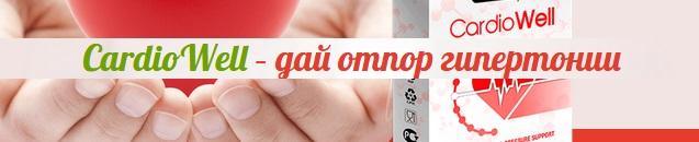 Официальный сайт производителя CardioWell (КардиоВелл) как найти?
