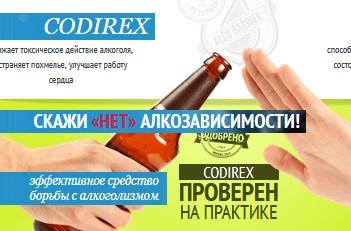 CODIREX (Кодирекс) от алкоголизма развод? Отзывы. Цена в аптеке. Купить шипучие таблетки