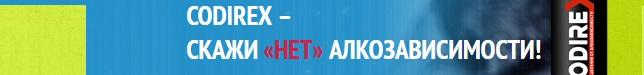 Официальный сайт производителя Codirex (Кодирекс) как найти?